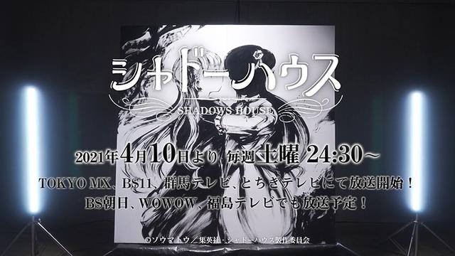 TV动画「影宅」水墨画PV公布
