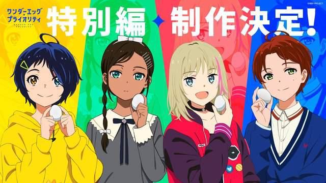 动画「奇蛋物语」决定制作特别篇 公开宣传图与PV