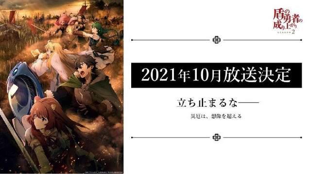 TV动画「盾之勇者成名录」第二季公开播出时间