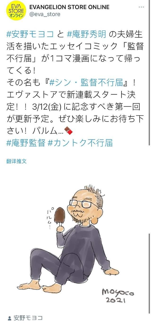 漫画家安野梦洋子推出新作「新·监督不行届」