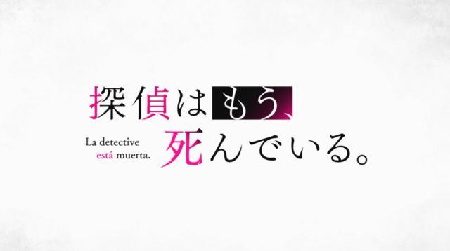 动画「侦探已经死了。」公开特报PV