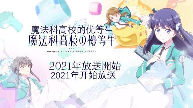 TV动画「魔法科高中的优等生」第1弹PV、主视觉图公开