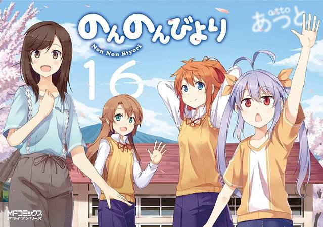 漫画「悠哉日常大王」第16卷(最终卷)封面公开