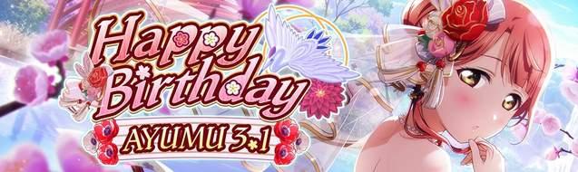 「LoveLive!虹之咲学园偶像同好会」官方发布上原步梦生日贺图