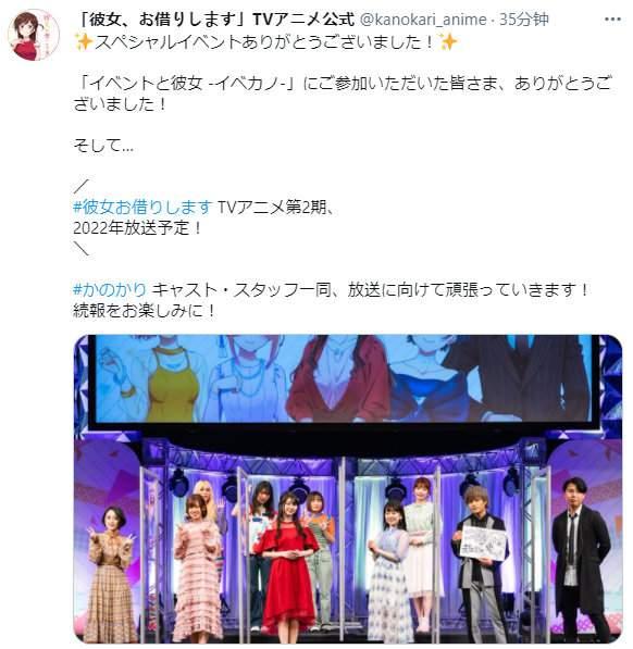 TV动画「租借女友」第二季将于2022年播出