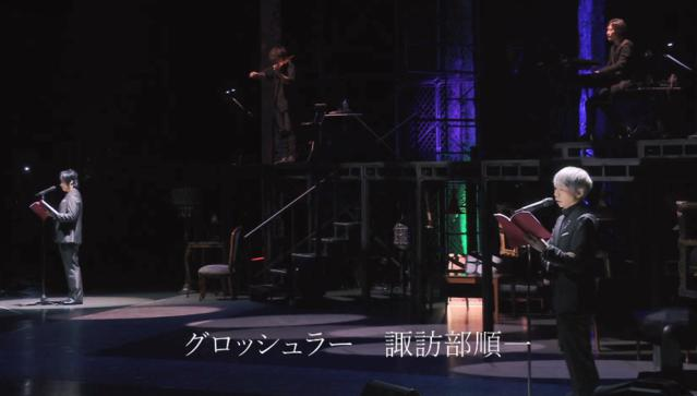 「ACCA13区监察课 Regards」音乐剧BD宣传CM公开