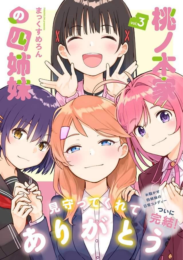 漫画「桃之木家的四姐妹」第三卷封面及特典公开