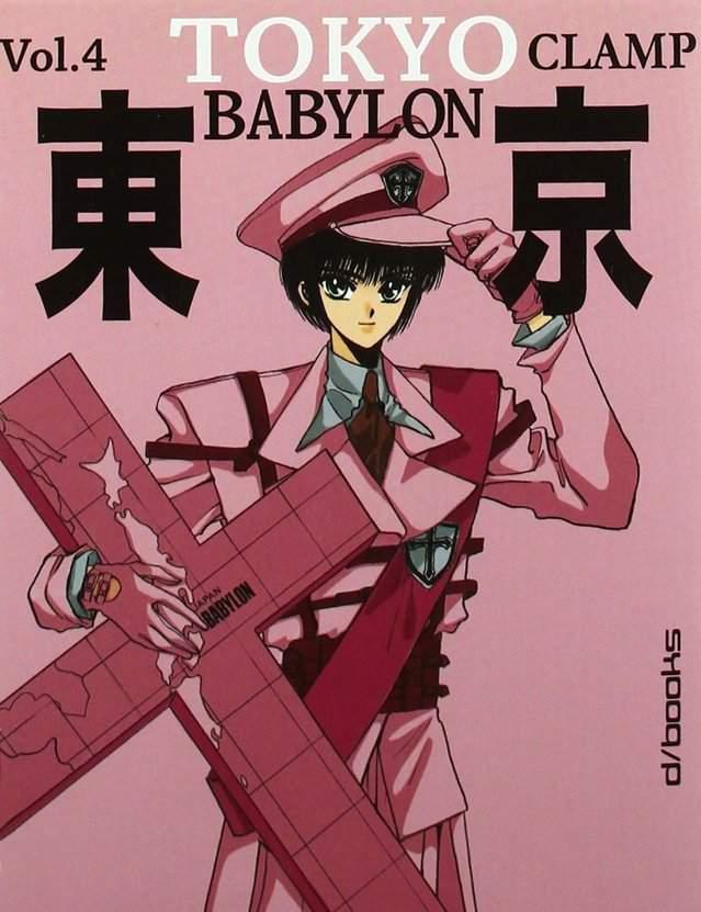 漫画「东京巴比伦」新装版封面公开
