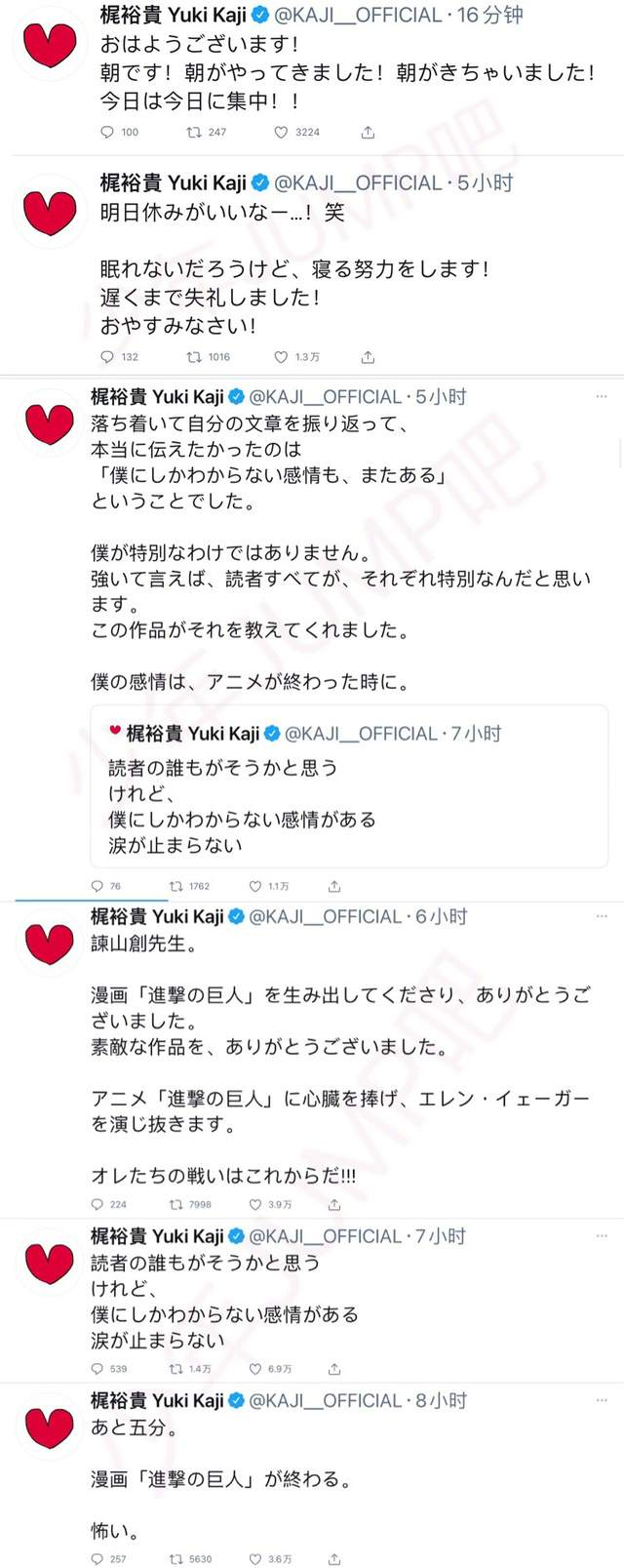 梶裕贵为漫画「进击的巨人」完结发文