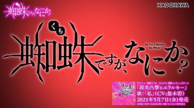TV动画「转生成蜘蛛又怎样!」后半季OP&ED主题曲公开