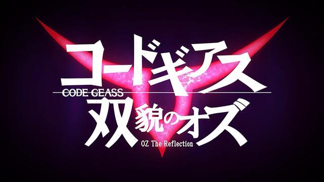 「Code Geass 双貌的奥兹」宣传影像公布