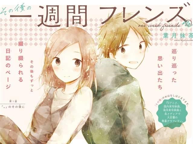 恋爱漫画「一周的朋友。」续篇连载开始 封面公开