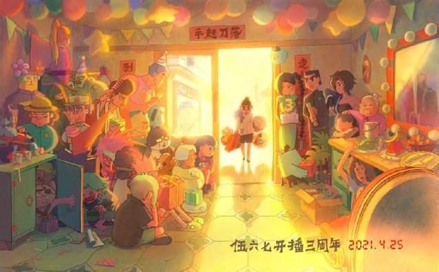 TV动画「刺客伍六七」开播三周年贺图公布