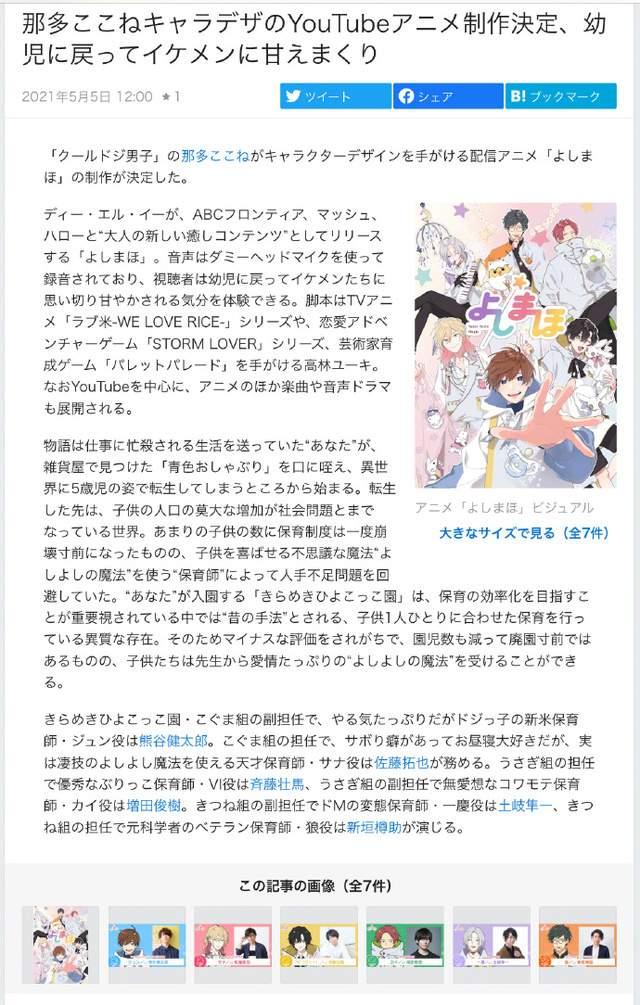 企划「よしまほ」宣布将制作电视动画