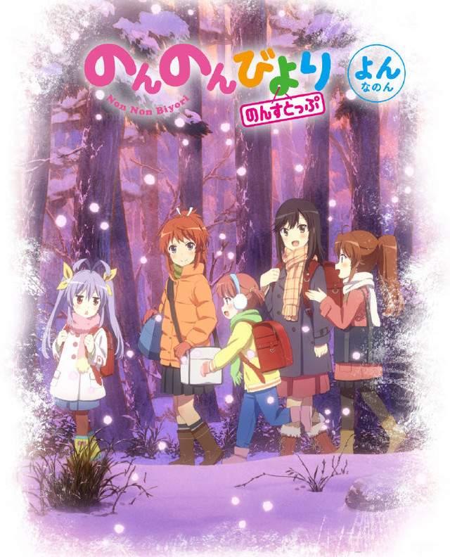 「悠哉日常大王」第三季BD&DVD第4卷封面公开