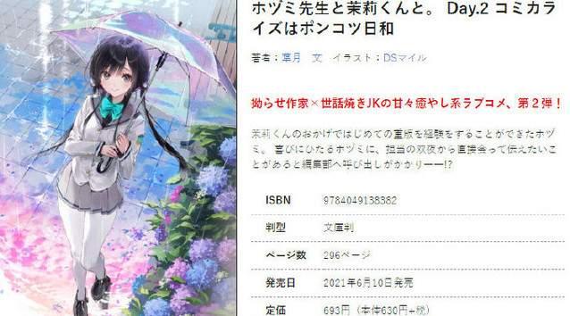 轻小说「朔先生与茉莉酱day.2」第2卷封面插图公开