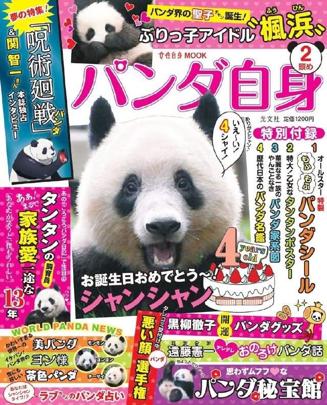 「パンダ自身 2頭め」将刊登声优关智一的独家专访