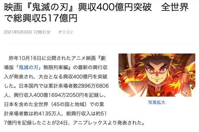 剧场版动画「鬼灭之刃 无限列车篇」票房破400亿日元