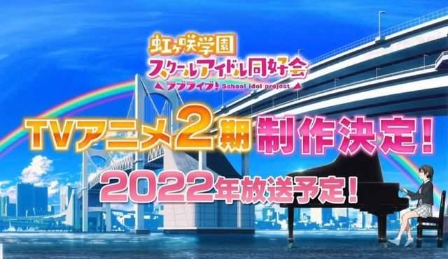 动画「LoveLive!虹咲学园学园偶像同好会」宣布制作第二季