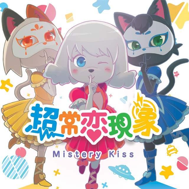 动画「ODDTAXI」插曲「超常恋現象」CD今日发售
