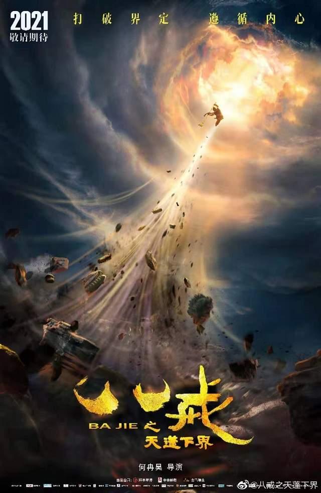 3D动画电影「八戒之天蓬下界」发布概念海报