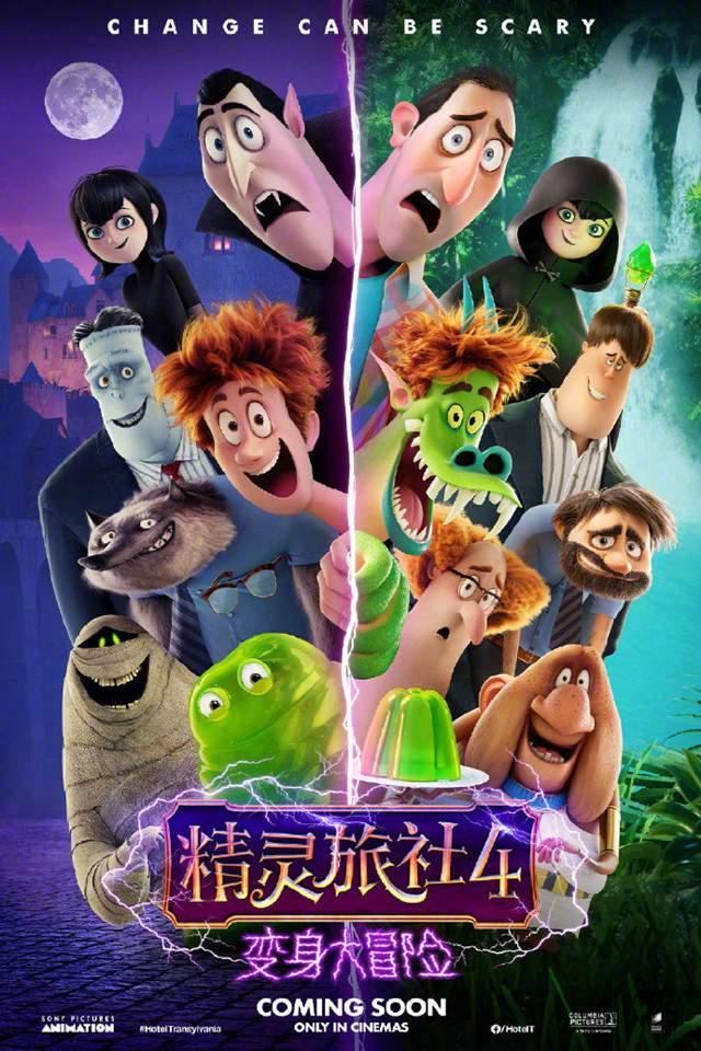 动画电影「精灵旅社4」正式海报公开