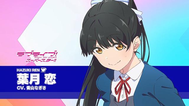 「LoveLive! Superstar!!」叶月恋篇特别朗读动画公开