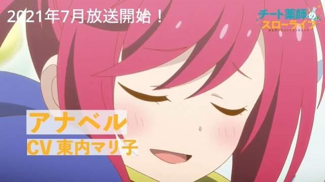 TV动画「开挂药师的异世界悠闲生活」アナベル角色PV公开