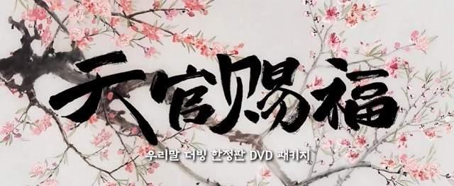 「天官赐福」动画韩语版配音预告公开
