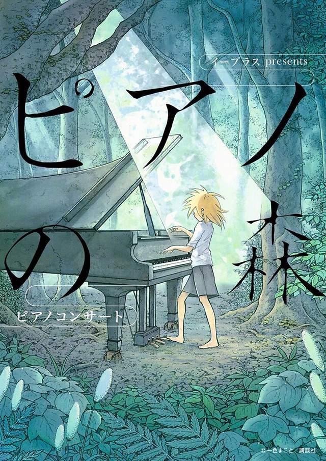 一色真人「钢琴之森」钢琴演奏会视觉图公开