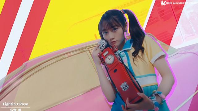 小仓唯单曲「Fightin★Pose」完整版MV公开