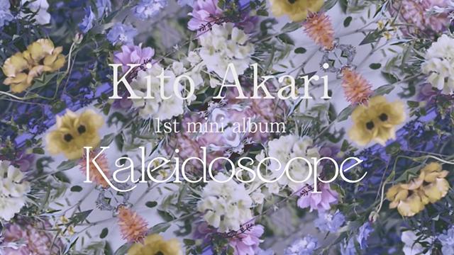 鬼头明里首专「Kaleidoscope」全曲试听片段公开