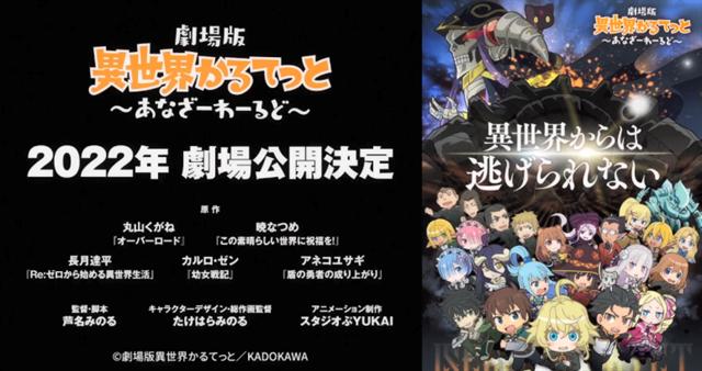 剧场版「异世界四重奏」宣传PV公开