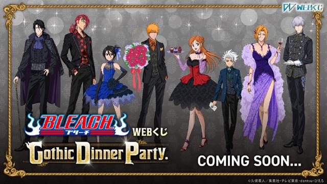 「死神」公开WEBくじ第4弹「Gothic Dinner Party.」视觉图