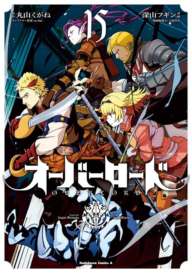 漫画「Overlord」第15卷封面公开