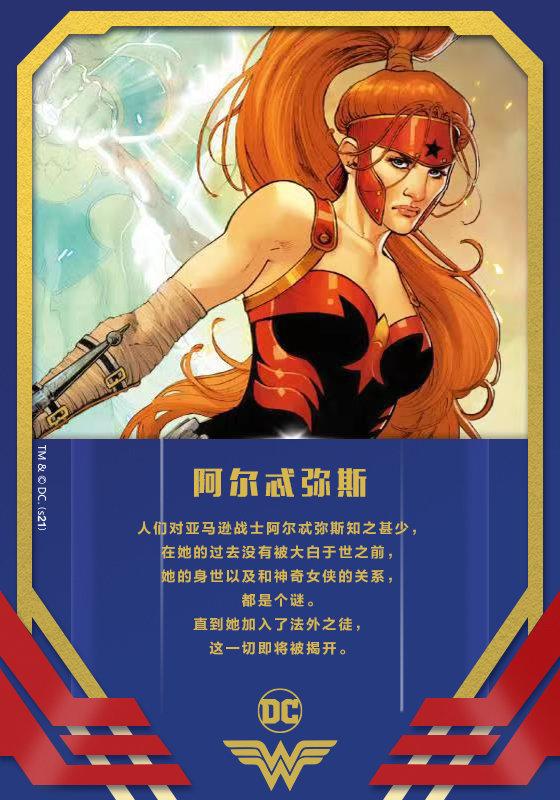 DC官方发布「神奇女侠」漫画人物介绍