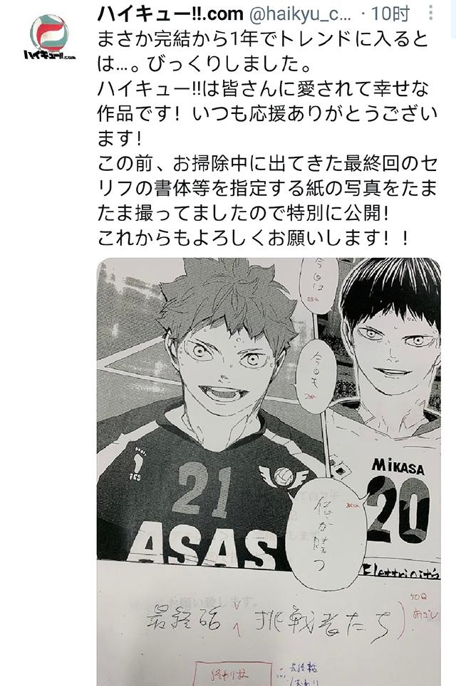 「排球少年!!」完结一周年官推发文