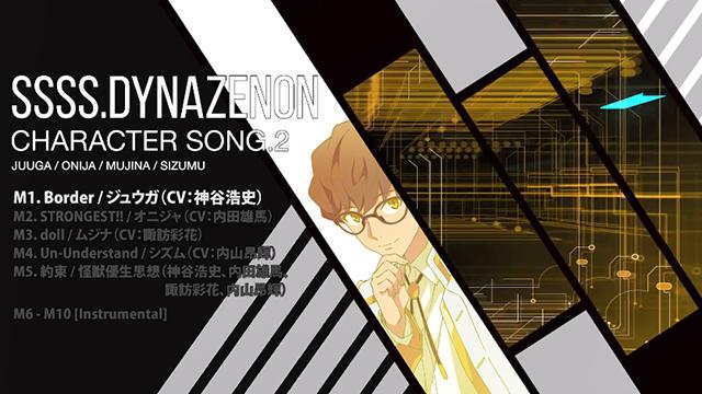 「SSSS.DYNAZENON」第二弹角色曲专辑全曲试听片段公开
