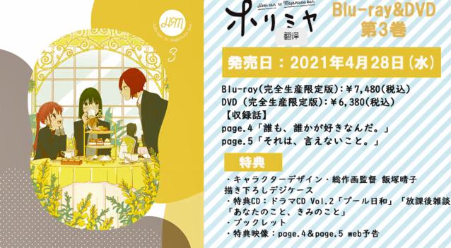 「堀与宫村」BD第3卷特典DRAMA CD试听片段公开