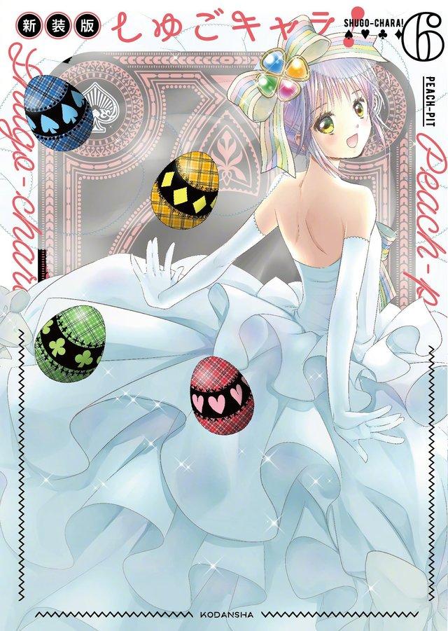 漫画「守护甜心」新装版第5、6卷封面公开