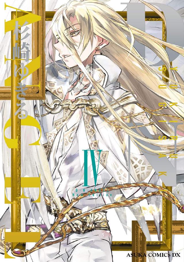 漫画「D. N. Angel」新装版第9、10卷封面公开