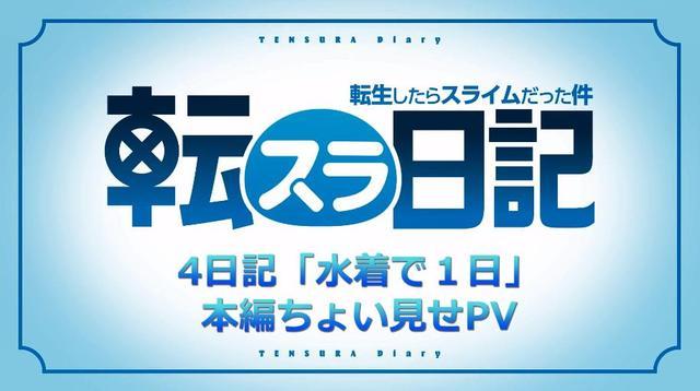 TV动画「转生史莱姆日记」第4话先行PV公开