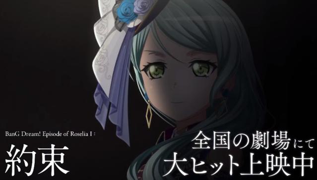 「BanG Dream! Episode of Roselia Ⅰ:约定」开头片段公开