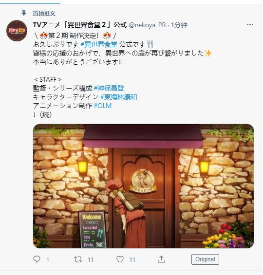 TV动画「异世界食堂」第2季宣传绘和人设图公开