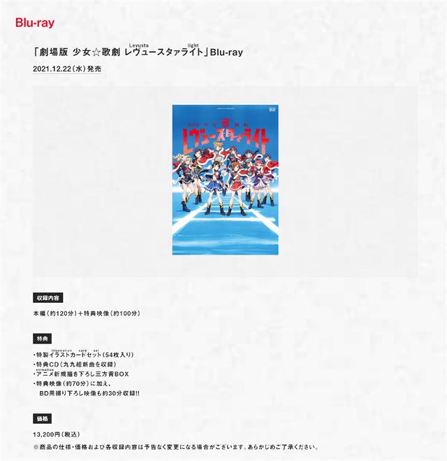 动画电影「少女☆歌剧 Revue Starlight」Blu-ray将于12月发售