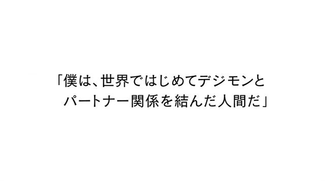 「数码宝贝」新作动画电影「02」特报PV公开