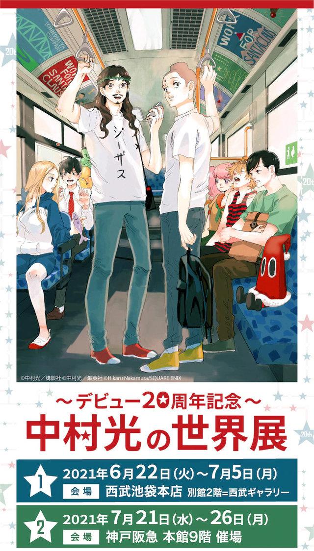日本漫画家中村光出道20周年纪念展视觉图公布