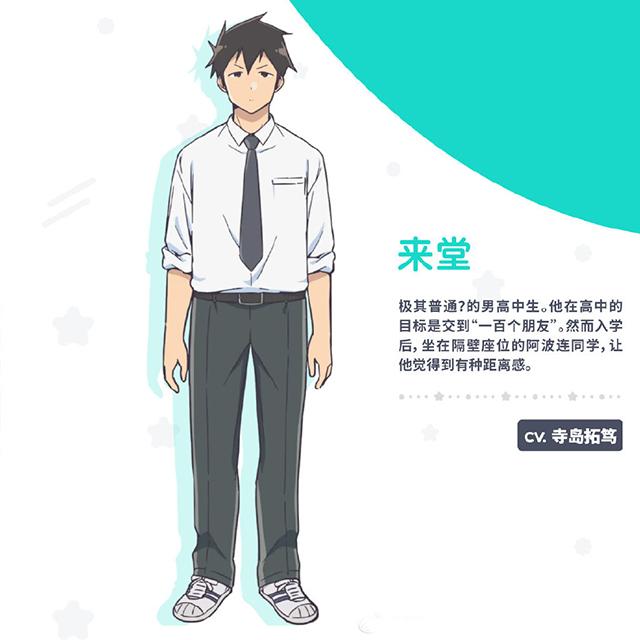 动画「测不准的阿波连同学」角色设定图&原作贺图公开