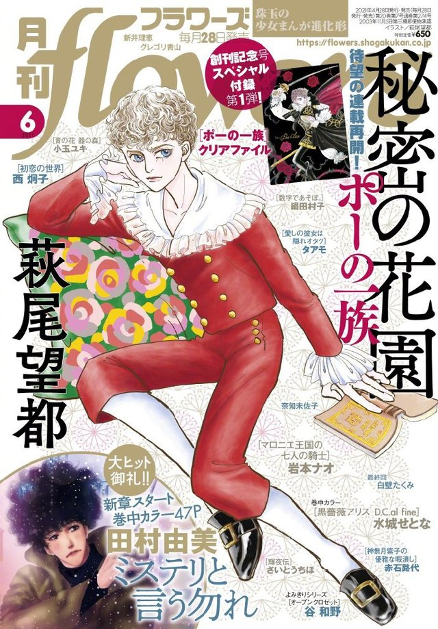 萩尾望都「波族传奇」最新杂志封面图公开