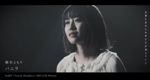 楠木灯单曲「バニラ」试听片段公开